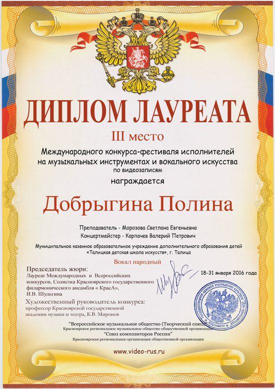 Добрыгина Полина-1