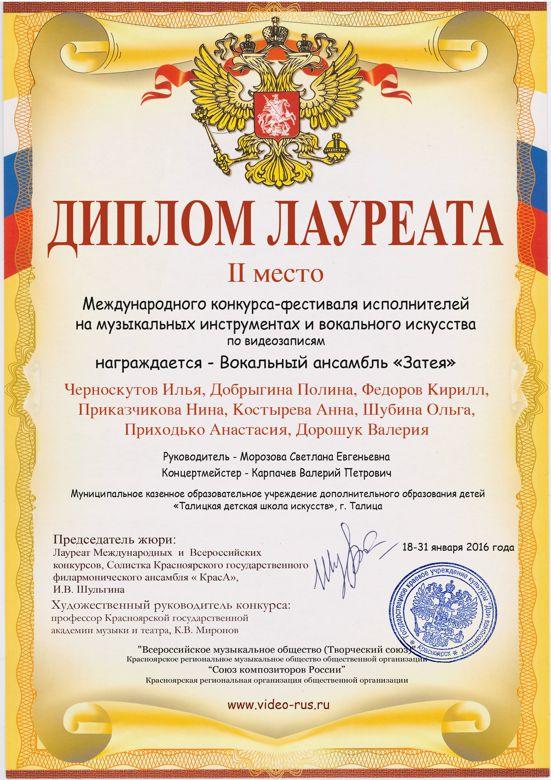 Затея-1