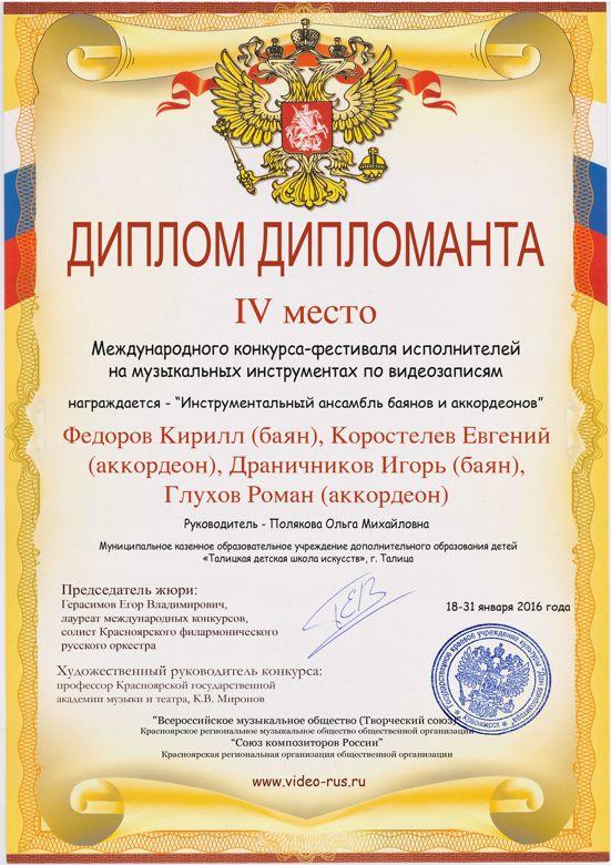 Инструменитальный Полякова-1