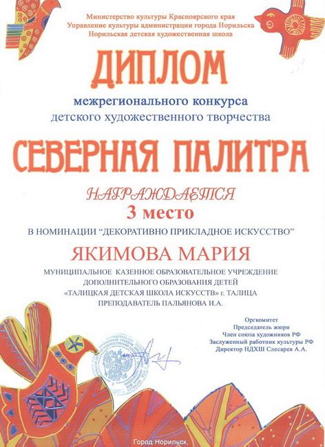 грамоты Северная палитра 2014 год 001
