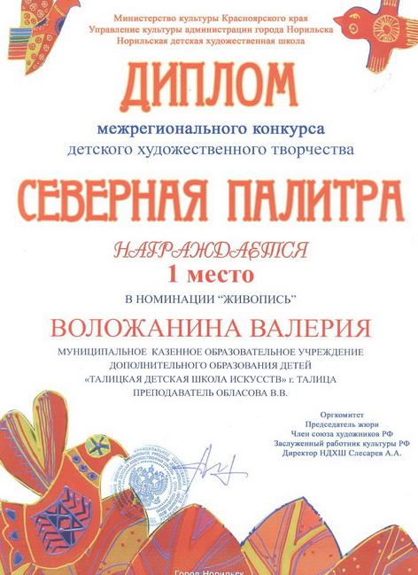 грамоты Северная палитра 2014 год 003