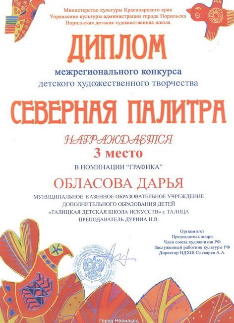 грамоты Северная палитра 2014 год 004