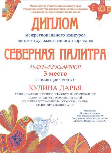 грамоты Северная палитра 2014 год 006