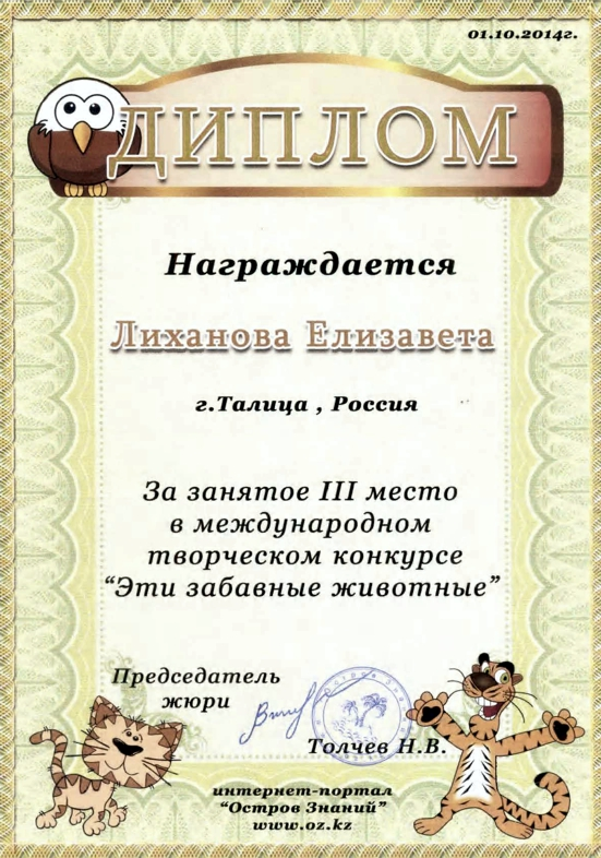 грамоты_Страница_3