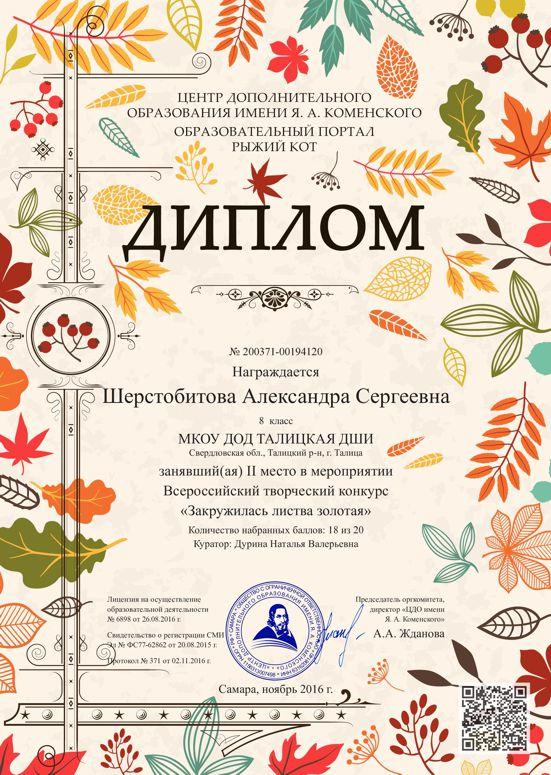 sherstobitova-s-2m-zakruzhilas-listva-zolotaya